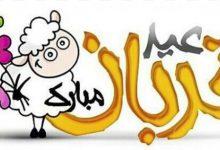 Photo of متن تبریک عید قربان ۹۸ + پیامک و اس ام اس تبریک عید سعید