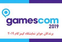 Photo of برندگان جوایز گیمزکام 2019 مشخص شدند – Gamescom 2019