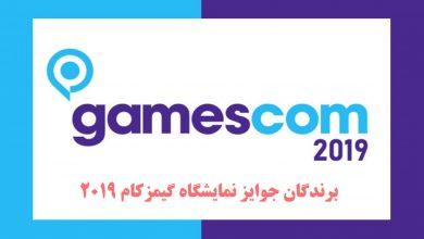 تصویر برندگان جوایز گیمزکام 2019 مشخص شدند – Gamescom 2019