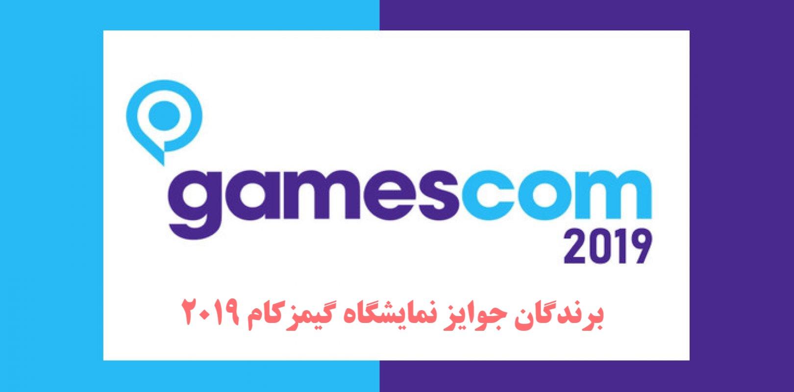 برندگان جوایز نمایشگاه گیمزکام 2019