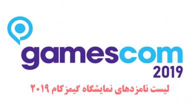 Photo of لیست نامزدهای گیمزکام 2019 منتشر شد – Gamescom 2019