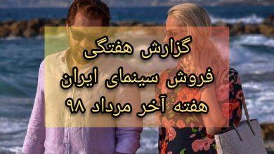 تصویر گزارش فروش هفتگی سینمای ایران؛ هفته آخر مرداد ۹۸
