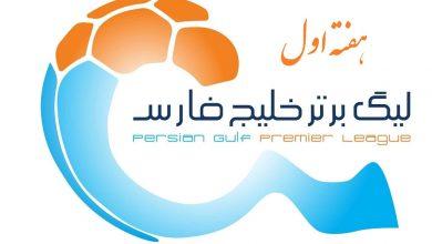 Photo of آمار و نتایج هفته اول لیگ برتر ایران جام خلیج فارس 99-98