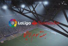 Photo of آمار و نتایج هفته سوم لالیگا اسپانیا 2019 – Liga Santander