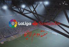Photo of آمار و نتایج هفته دوم لالیگا اسپانیا 2019 – Liga Santander
