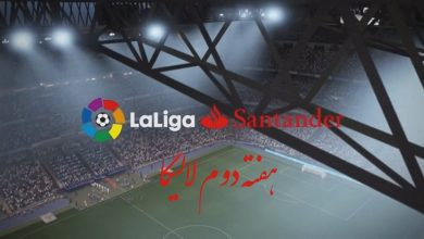 نتایج هفته دوم لالیگا اسپانیا