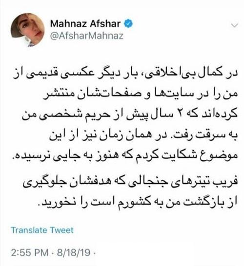 توئیت مهناز افشار