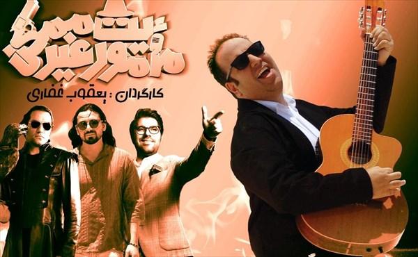 فیلم ماموریت غیرممکن ایرانی