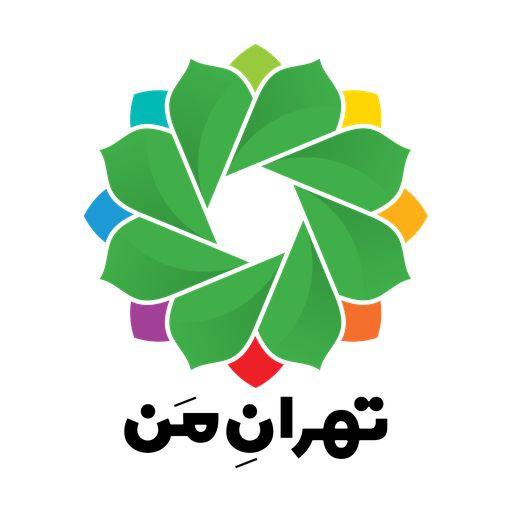 لوگو تهران من