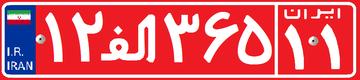 پلاک دولتی