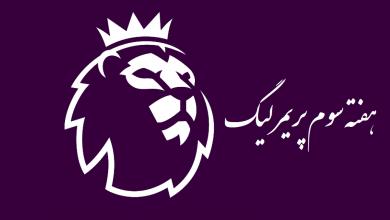 Photo of آمار و نتایج هفته سوم لیگ برتر انگلیس پریمیر لیگ Premier League