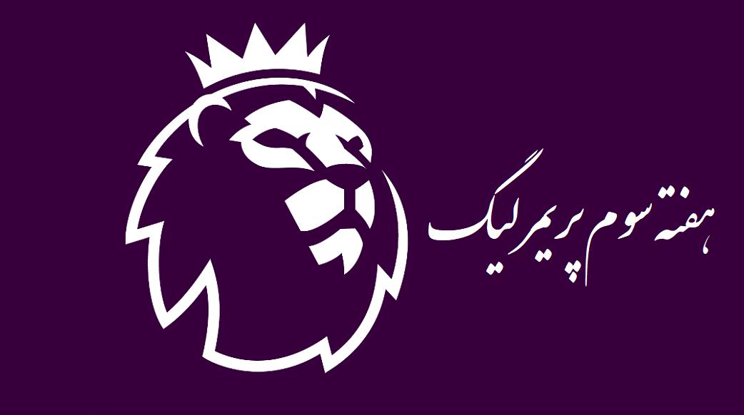 هفته سوم لیگ برتر انگلیس