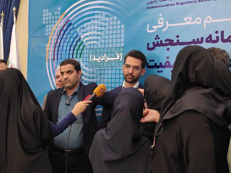 سامانه فرادید افتتاح شد