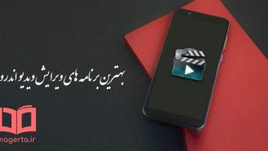 Photo of بهترین برنامه های ویرایش ویدیو اندروید در سال ۲۰۱۹