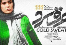 Photo of دانلود فیلم عرق سرد [ Cold Sweat ]   + تیزر و داستان