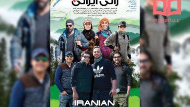 Photo of قسمت چهاردهم رالی ایرانی ۲ + [ دانلود قسمت ۱۴ فصل دوم ]