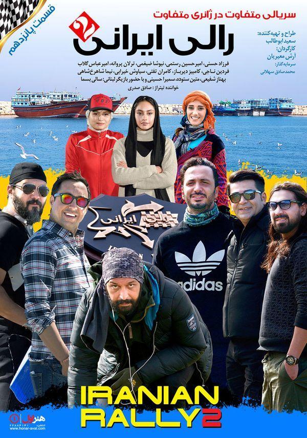 پوستر قسمت پانزدهم رالی ایرانی ۲