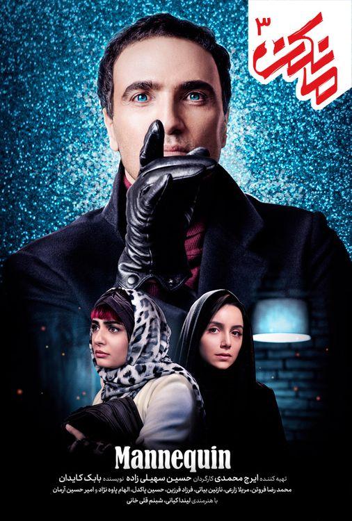 پوستر قسمت سوم سریال مانکن
