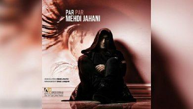 Photo of متن آهنگ پرپر مهدی جهانی – Mehdi Jahani Par Par + کلیپ آهنگ