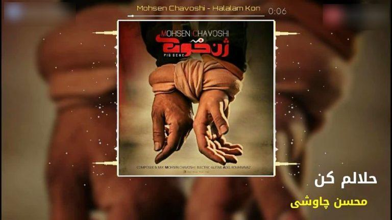 موزیک ویدیو حلالم کن محسن چاوشی