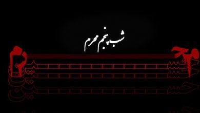 Photo of دانلود رایگان مداحی شب پنجم محرم ۹۸ [ برگزیده مداحان برتر ]