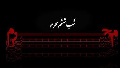 Photo of دانلود مداحی شب ششم محرم ۹۸ [ گلچین مداحان معروف ]