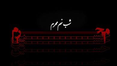 Photo of مداحی شب تاسوعا محرم ۹۸ [ دانلود شب نهم ]