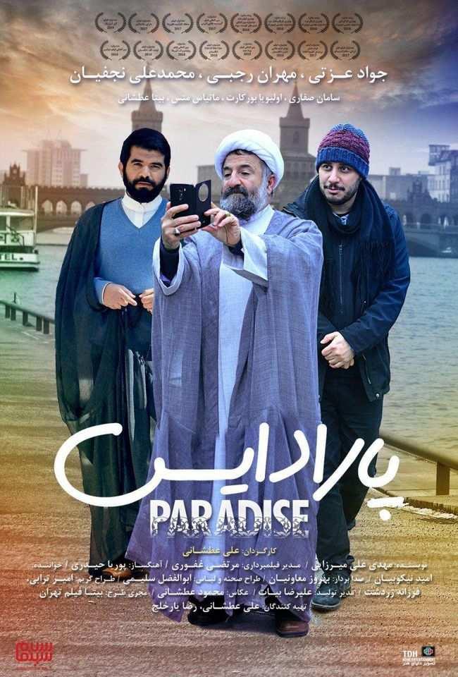 پوستر فیلم پارادایس