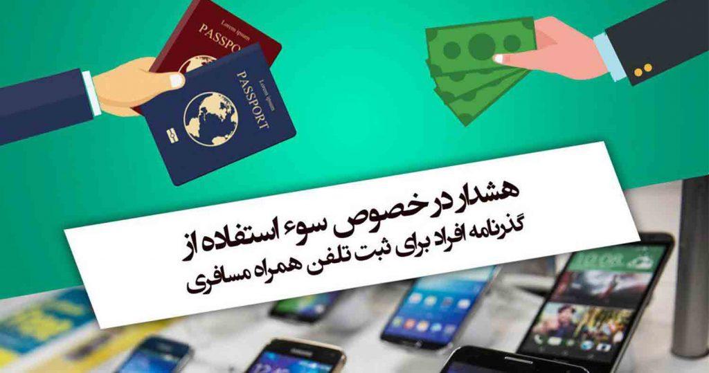 هشدار همتا در رابطه با سوء استفاده از گذرنامه مسافران
