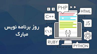 Photo of متن تبریک روز برنامه نویس ۹۸ + برنامه نویسان مبارک 👩💻