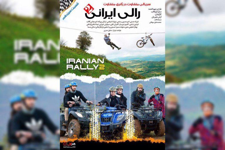 قسمت ۱۳ رالی ایرانی ۲