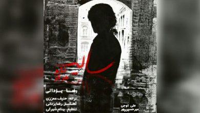 Photo of متن آهنگ سایه نشو هرگز رضا یزدانی به همراه کلیپ آهنگ
