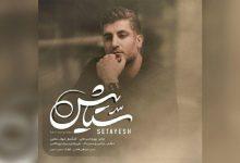 Photo of متن آهنگ ستایش شهاب مظفری – Setayesh + کلیپ اهنگ