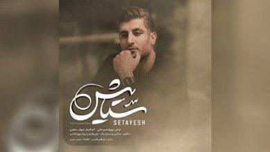 تصویر متن آهنگ ستایش شهاب مظفری – Setayesh + کلیپ اهنگ