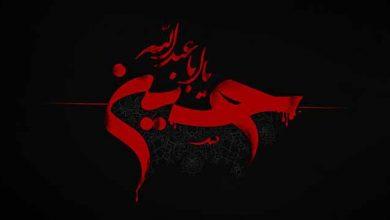 تصویر متن شهادت امام حسین ۹۹ 🩸+ عکس نوشته پروفایل عاشورا