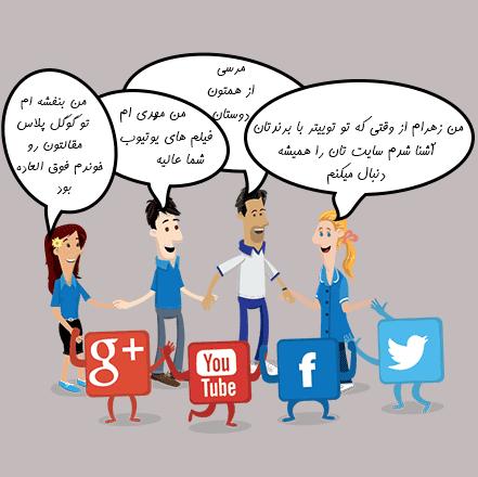 افزایش بازدید گوگل با حضور در شبکه های اجتماعی معروف