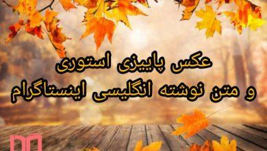 Photo of عکس استوری عاشقانه پاییزی اینستاگرام ❤️ متن نوشته انگلیسی