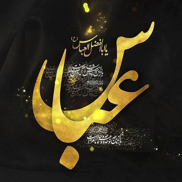متن شهادت حضرت عباس ۹۸