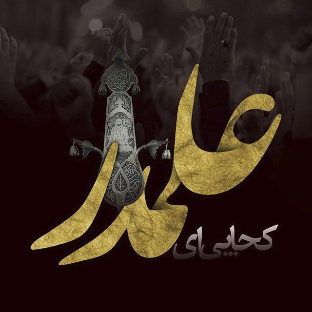 متن شهادت حضرت ابوالفضل العباس