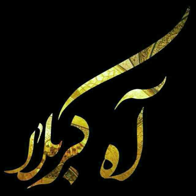 اس ام اس شهادت حضرت عباس روز تاسوعا
