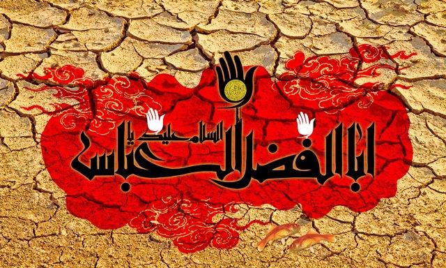 داستان شهادت حضرت عباس (ع)