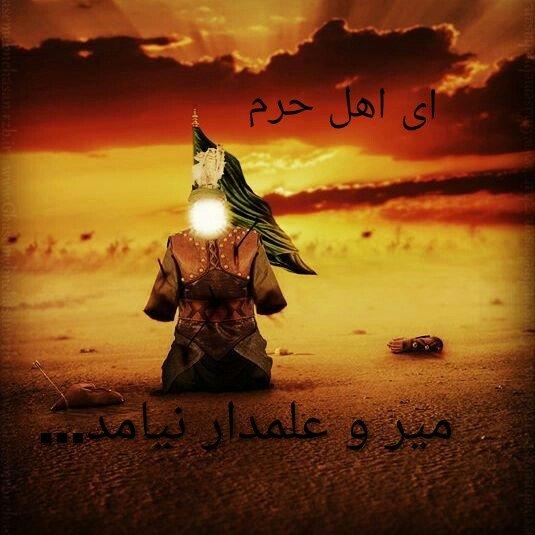 پیامک تسلیت شهادت حضرت عباس ۹۸