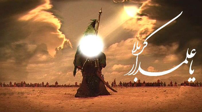 شعر روز تاسوعا حضرت ابوالفضل عباس (ع)
