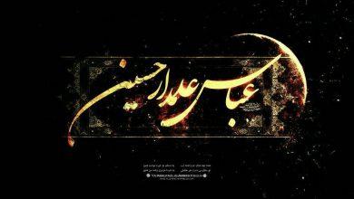 تصویر متن شهادت حضرت ابوالفضل عباس ۹۹ ⚫️+ عکس پروفایل تاسوعا