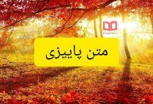 Photo of متن عاشقانه پاییزی ۹۸ 🍂؛ تکست پاییزی قشنگ جدید و زیبا