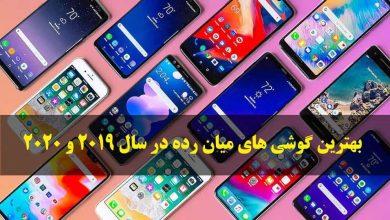 تصویر راهنمای خرید: معرفی بهترین گوشی های میان رده تا سال 2020 بر اساس قیمت
