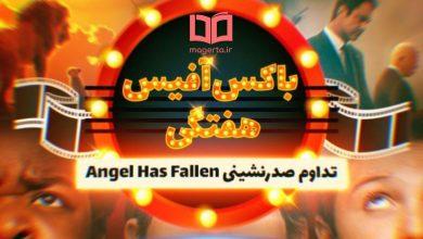 تصویر باکس آفیس هفته دوم شهریور 98 ؛ صدرنشینی مجدد فیلم Angel Has Fallen
