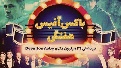 تصویر باکس آفیس هفته اول مهر 98 : درخشش و صدرنشینی فیلم Downton Abby