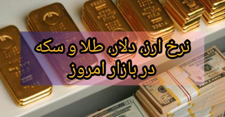 Photo of نرخ ارز و دلار ، طلا و سکه در بازار 💲 ؛ سه شنبه ۱۶ مهر ۹۸