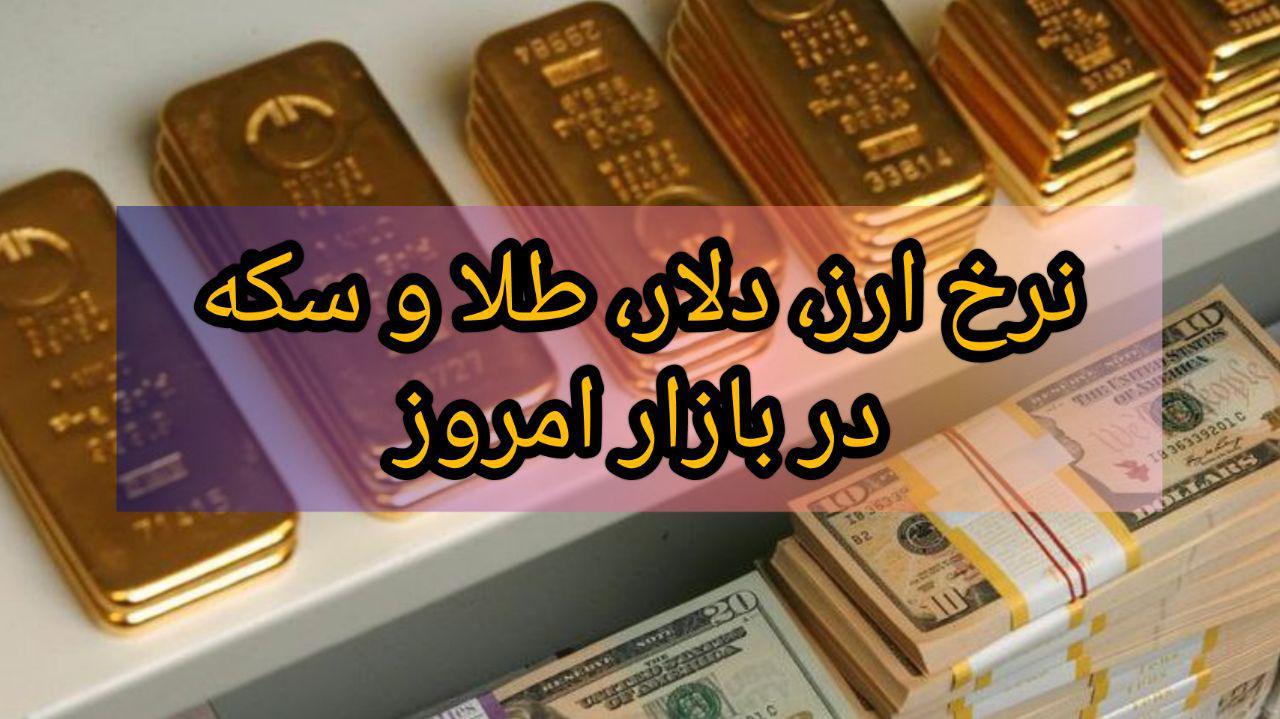 نرخ ارز و قیمت طلا و سکه